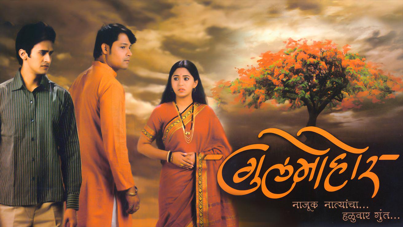 Gulmohar - Najuk Natyancha Halwar Gunta