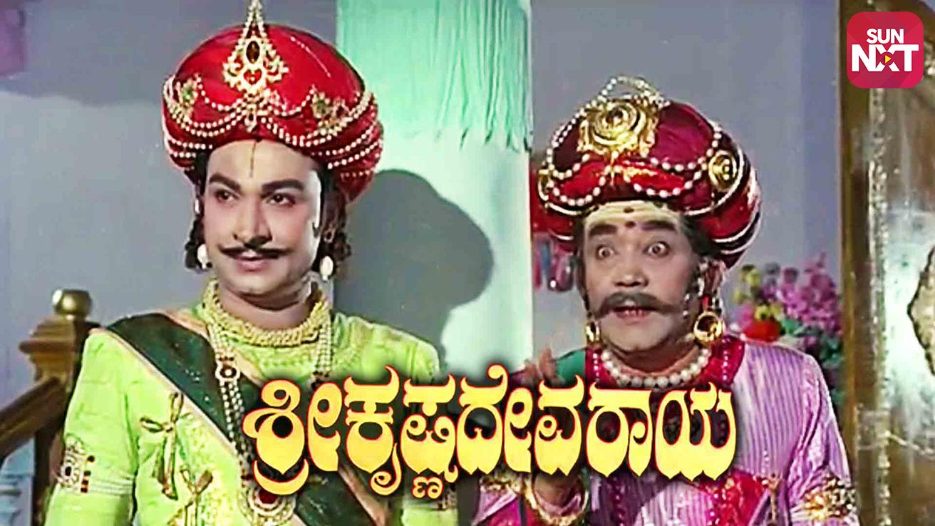 Sri Krishna Devaraya