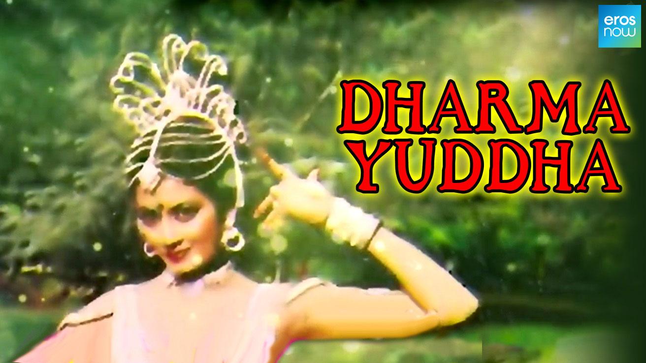 Dharma Yuddha