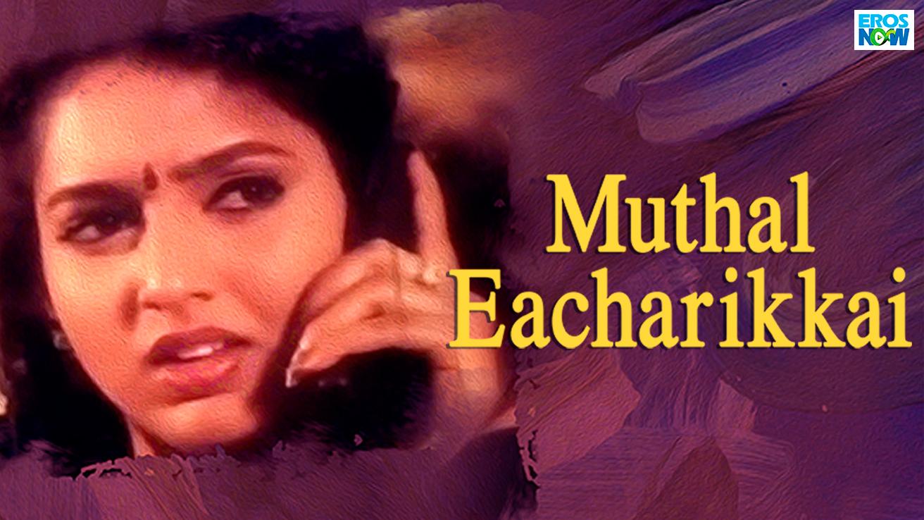 Muthal Eacharikkai