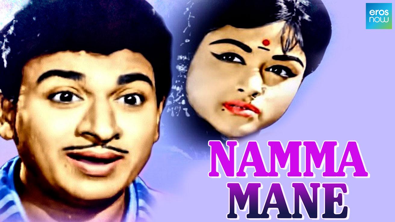 Namma Mane