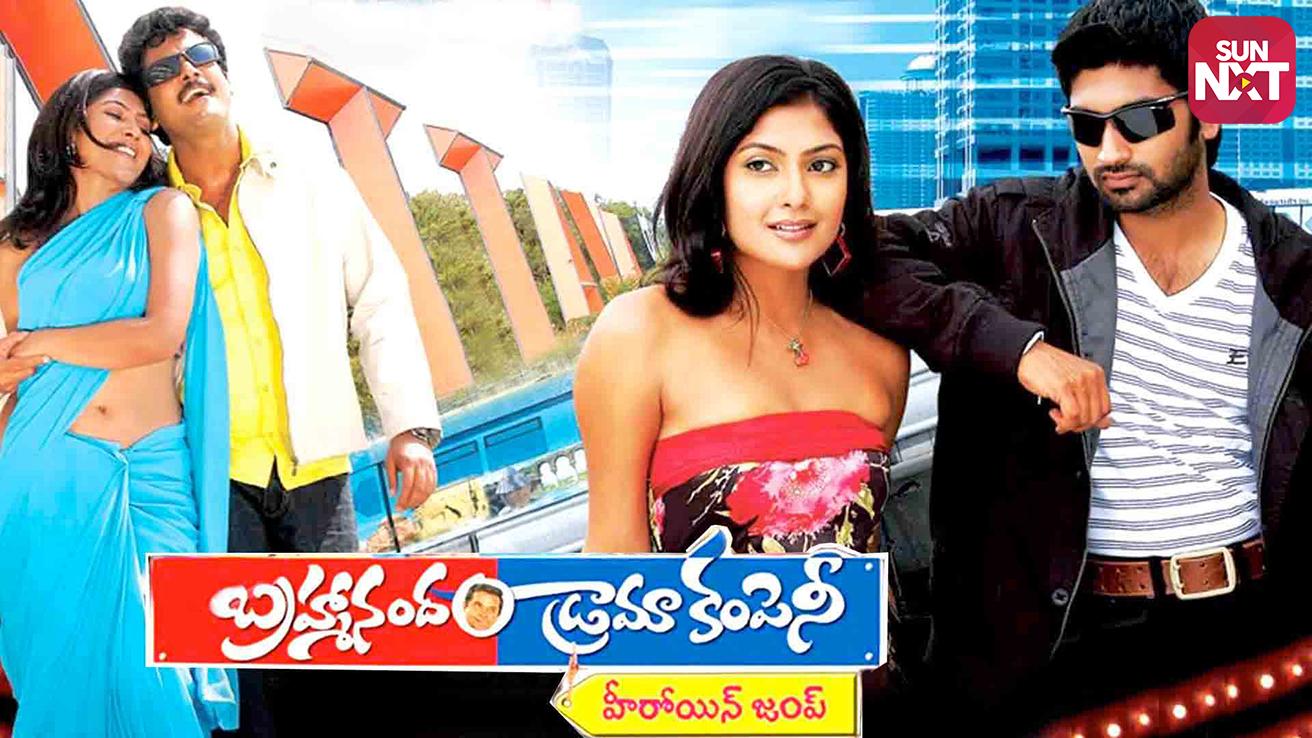 Brahamanandam Drama Company