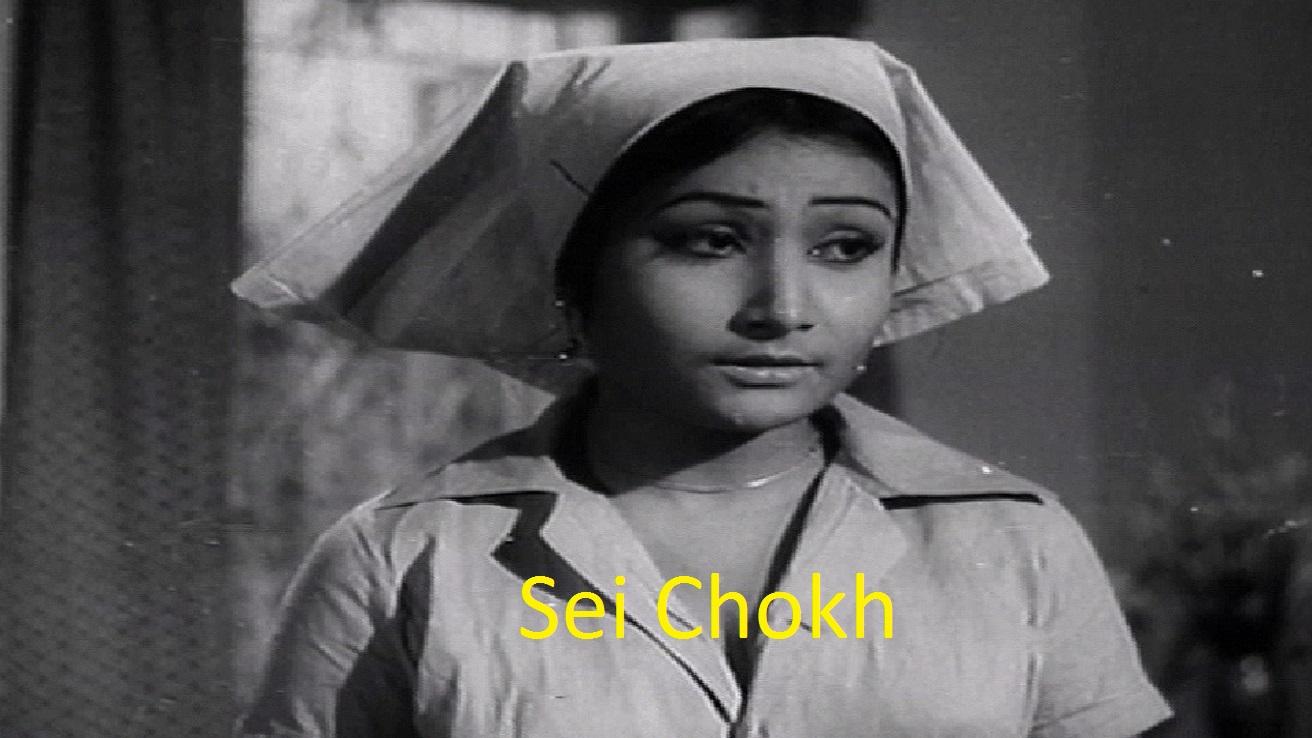 Sei Chokh