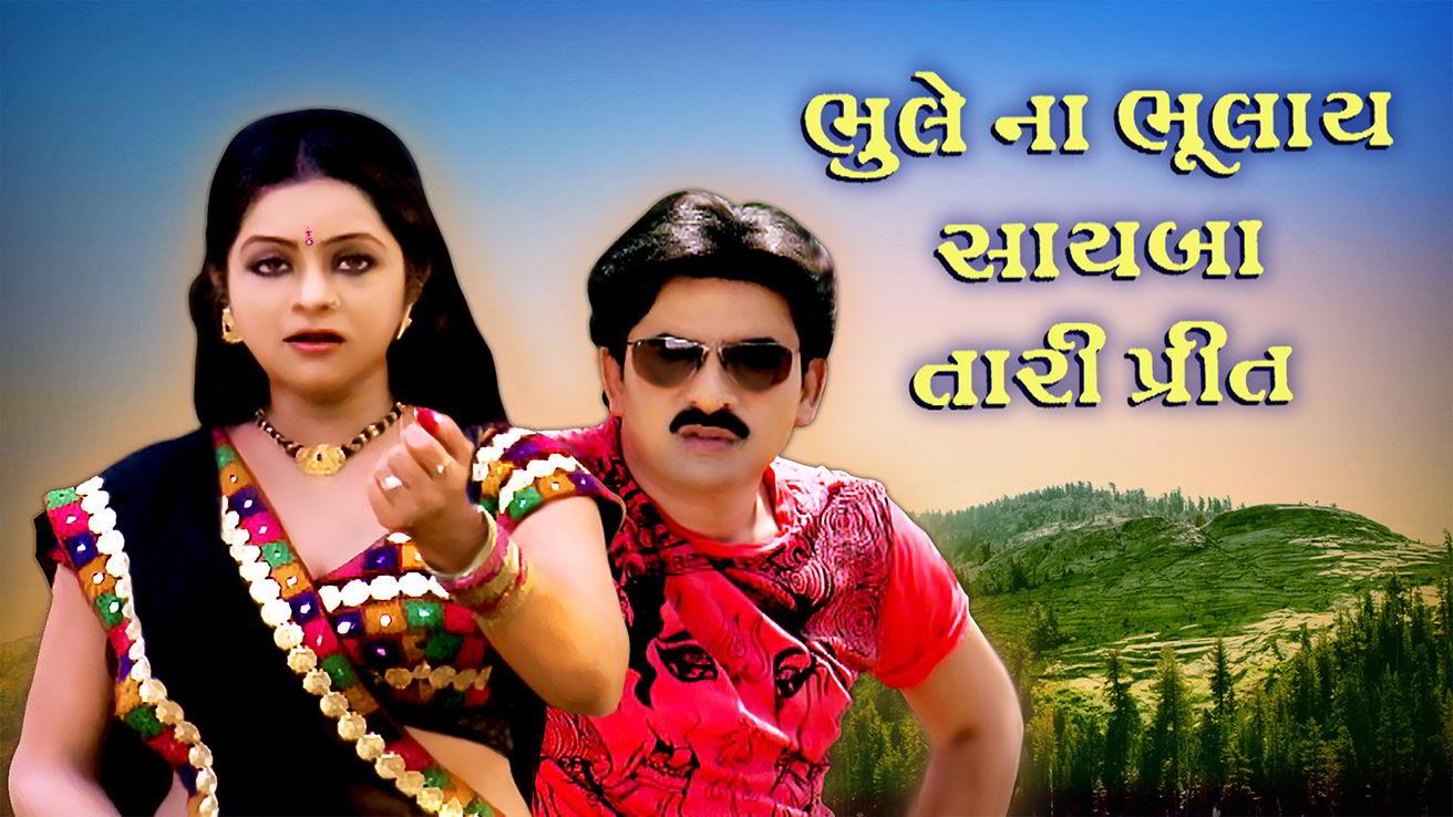 Bhule No Bhulay Saheba Thari Prit