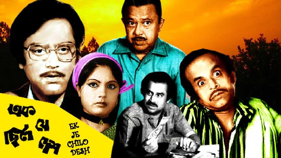 Ek Je Chhilo Desh