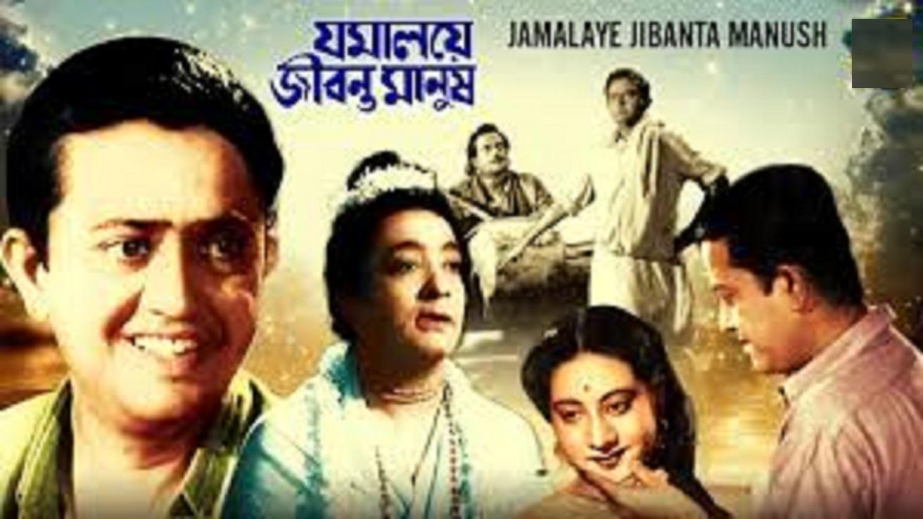Jamalaye Jibanta Manush