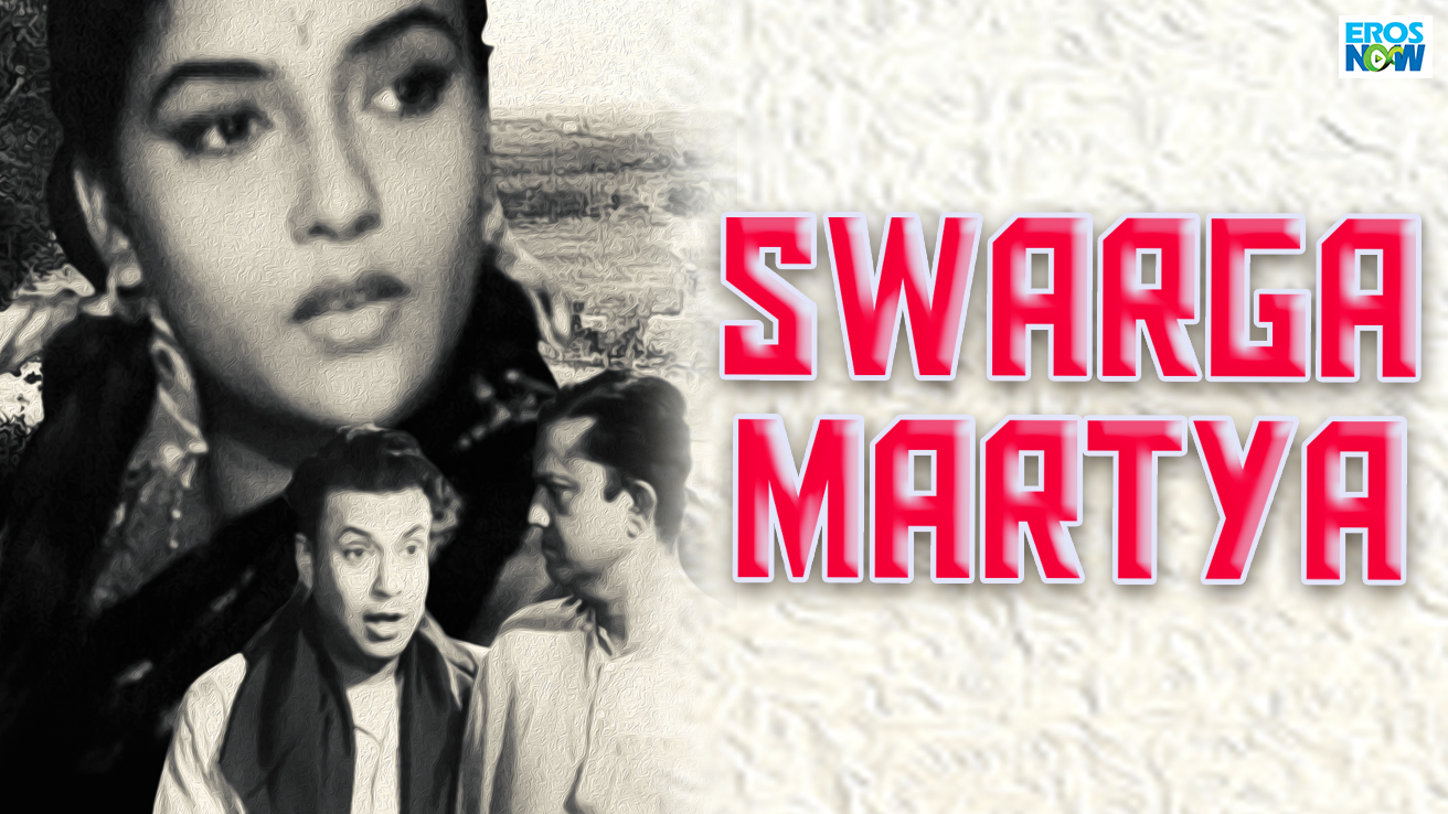 Swarga Martya