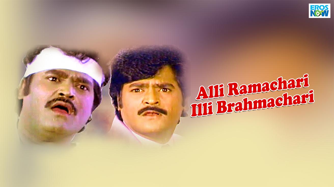 Alli Ramachari Illi Brahmachari