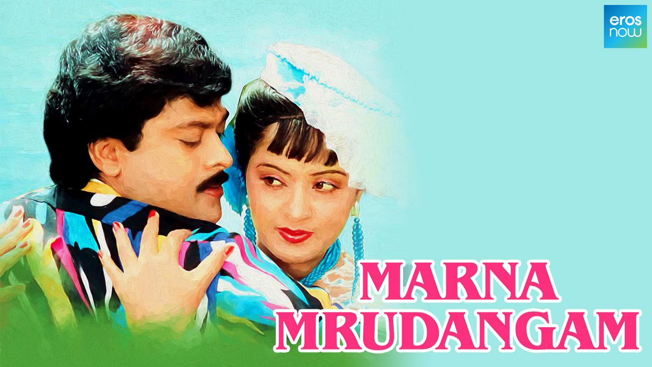 Marna Mrudangam