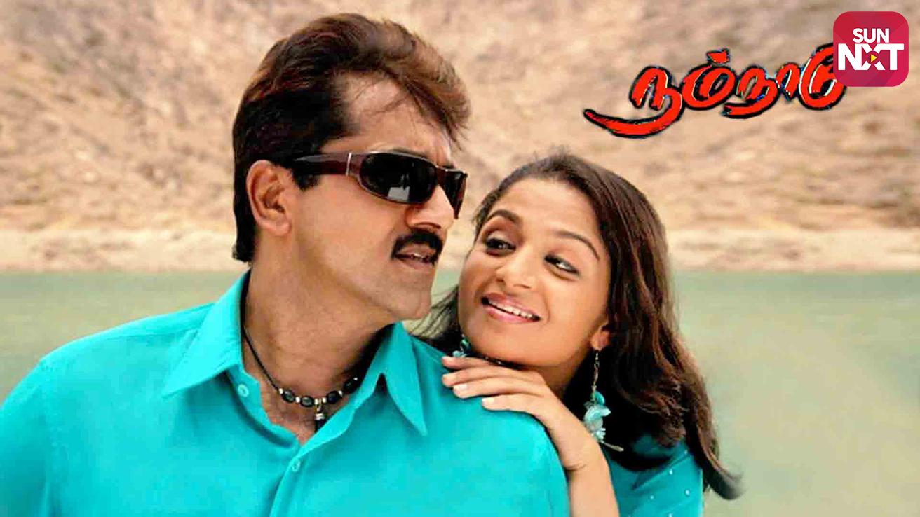 Nam Nadu