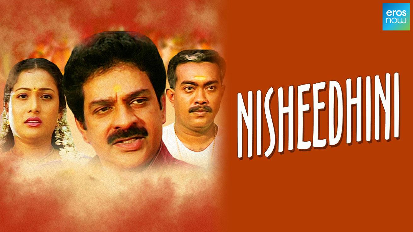 Nisheedhini