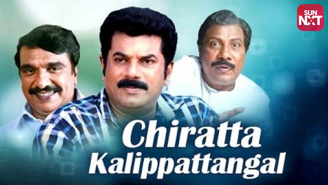 Chiratta Kalippattangal