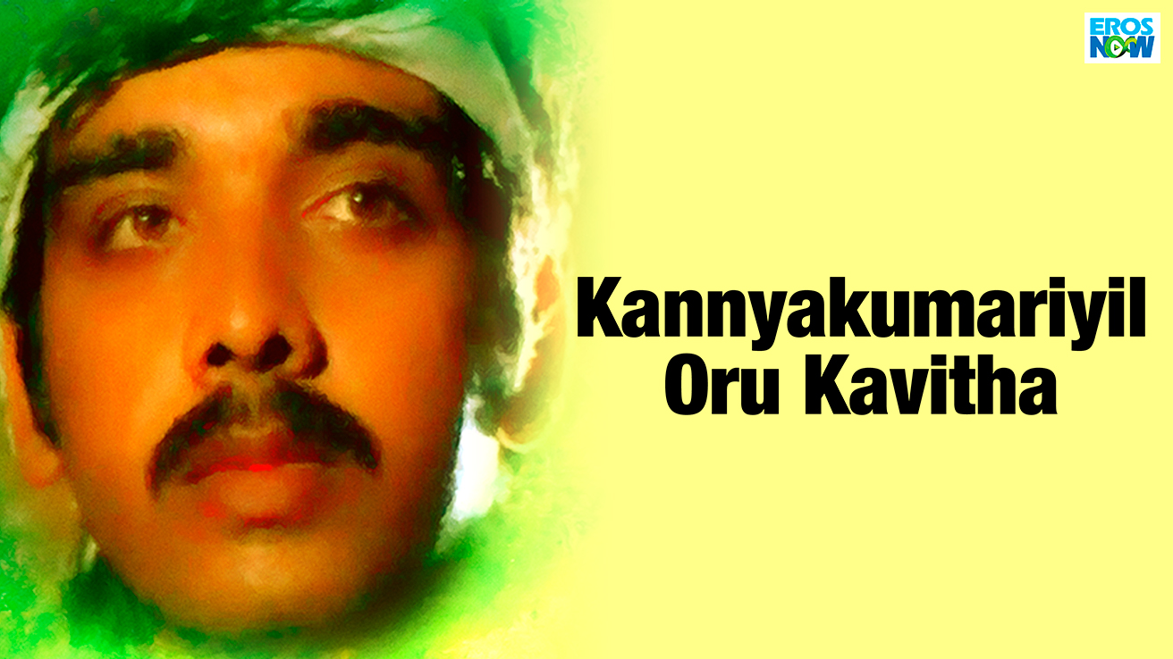 Kannyakumariyil Oru Kavitha