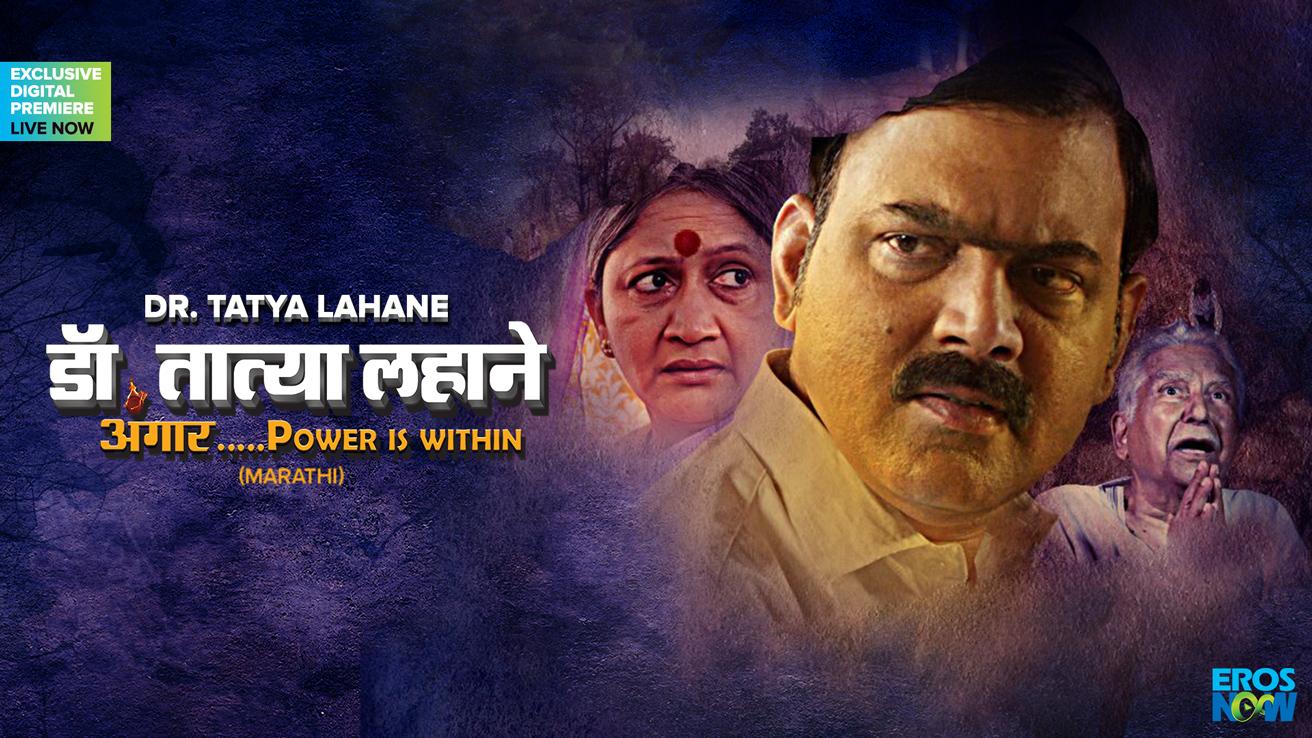 Dr. Tatya Lahane - Angaar..Power is within