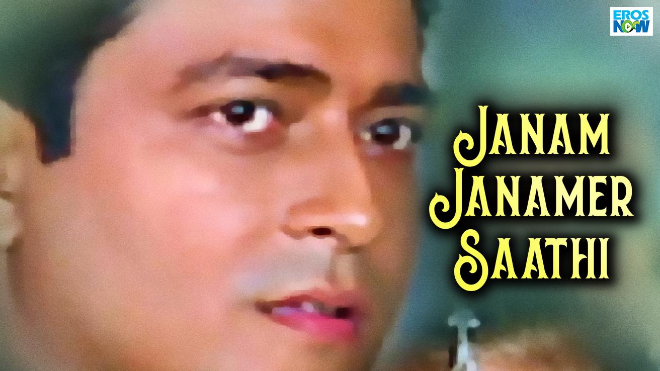 Janam Janamer Saathi