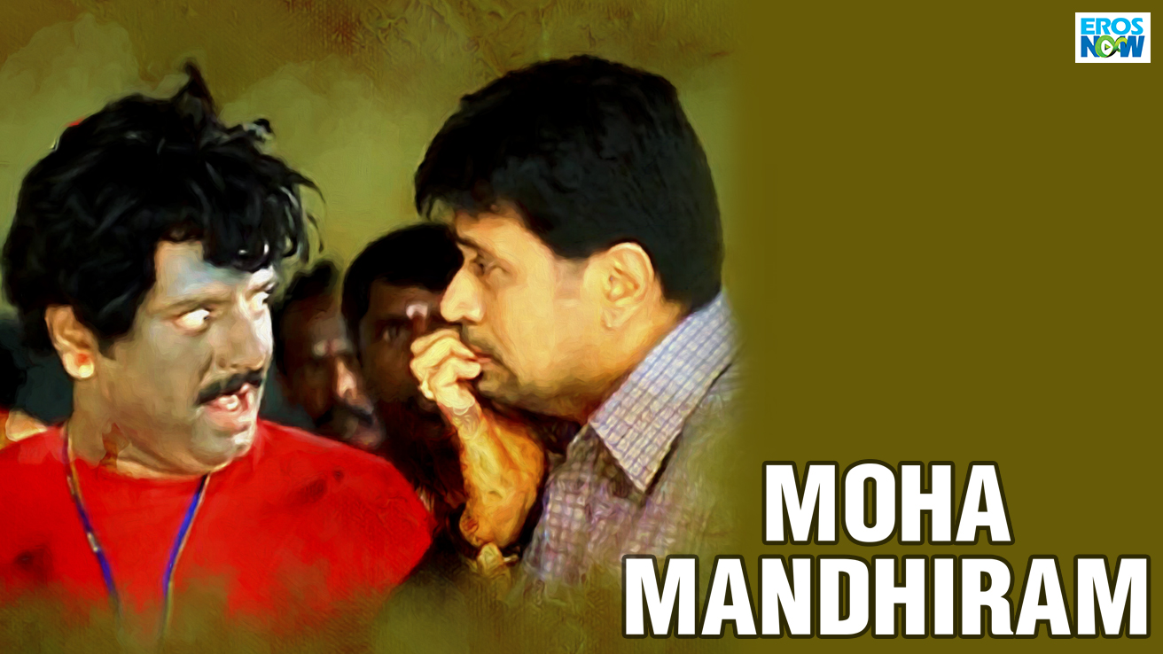 Moha Mandhiram