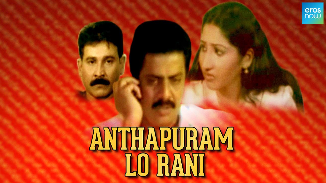 Anthapuram Lo Rani
