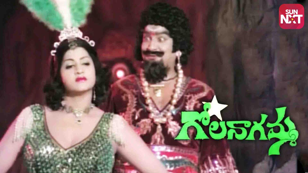 Gola Nagamma
