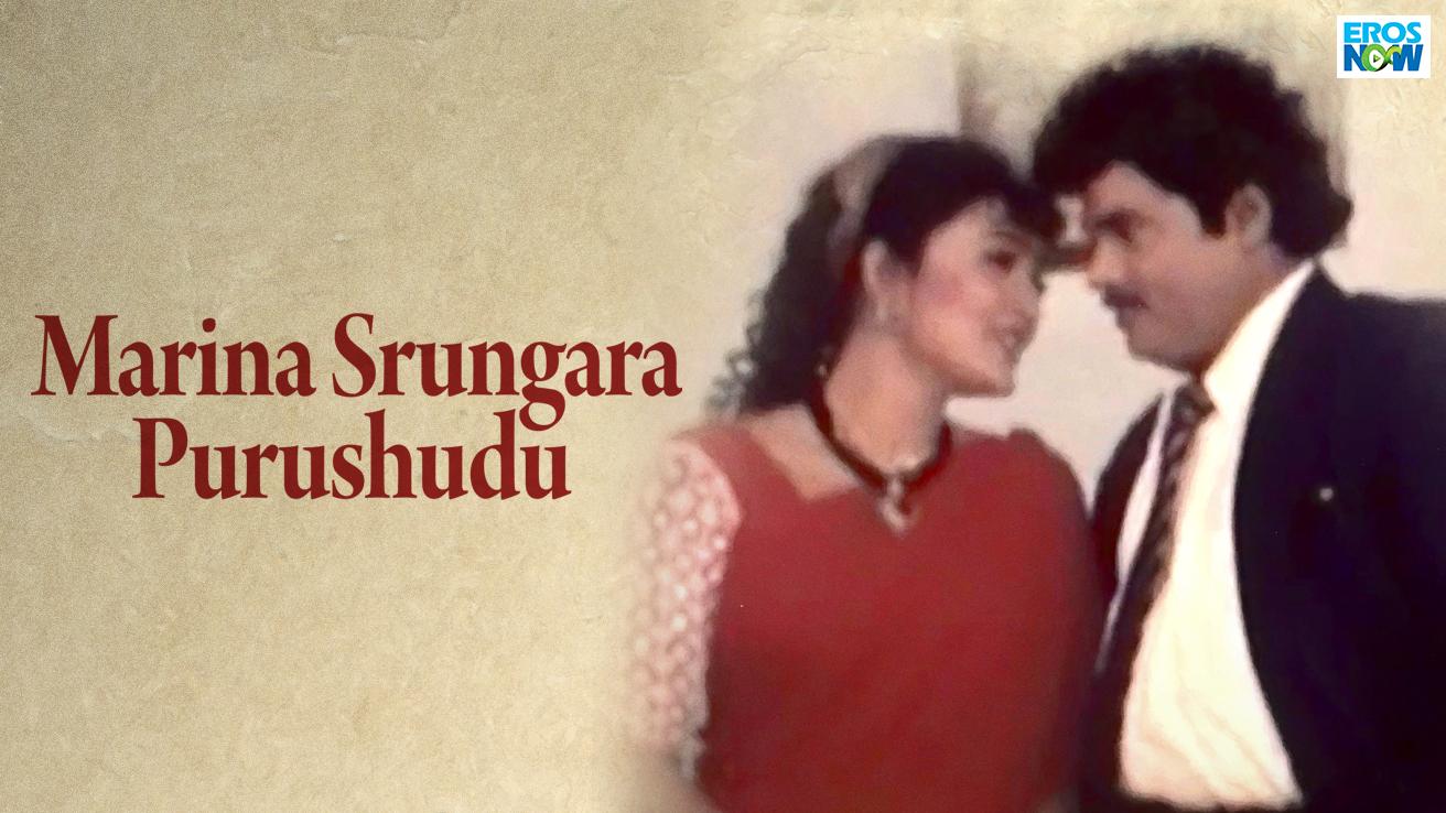 Marina Srungara Purushudu