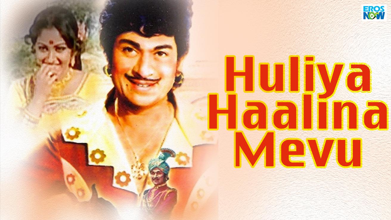 Huliya Haalina Mevu