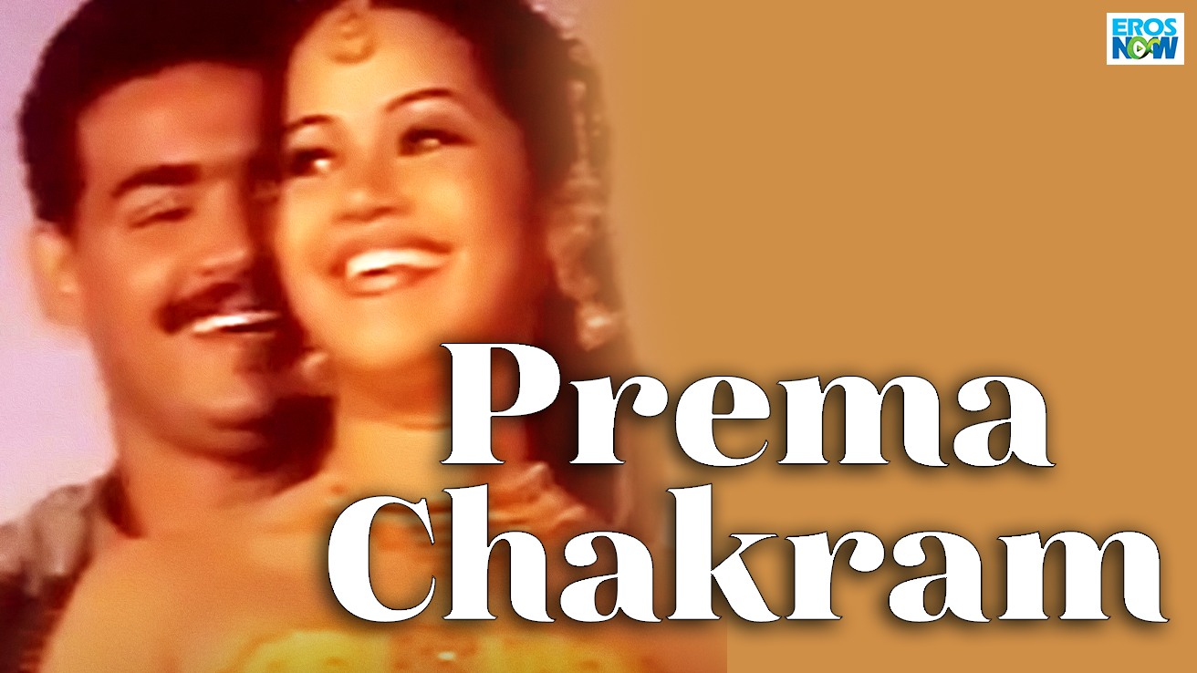 Prema chakram