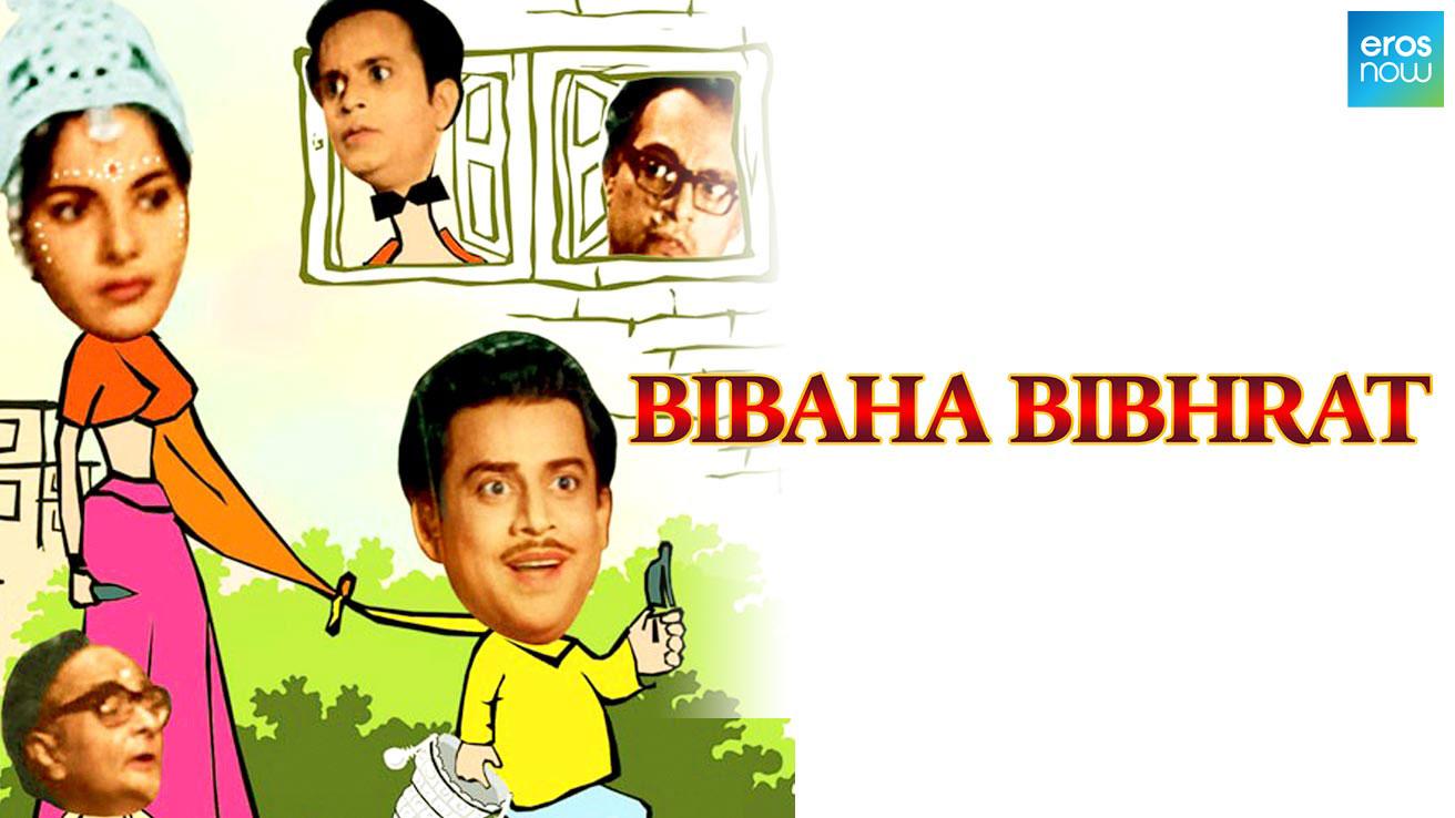 Bibaha Bibhrat