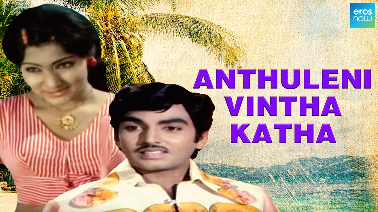 Anthuleni Vintha Katha