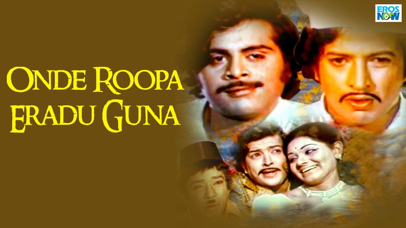 Onde Roopa Eradu Guna