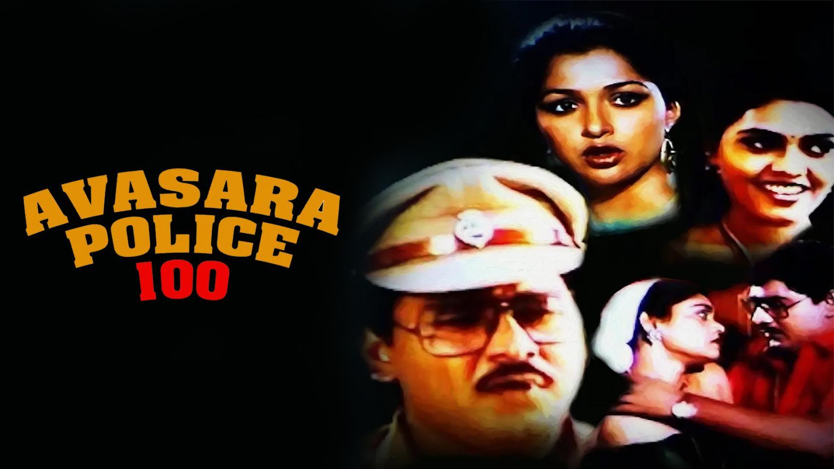 Avasara Police 100
