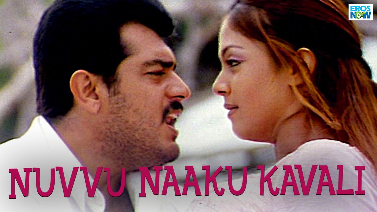 Nuvvu Naaku Kavali