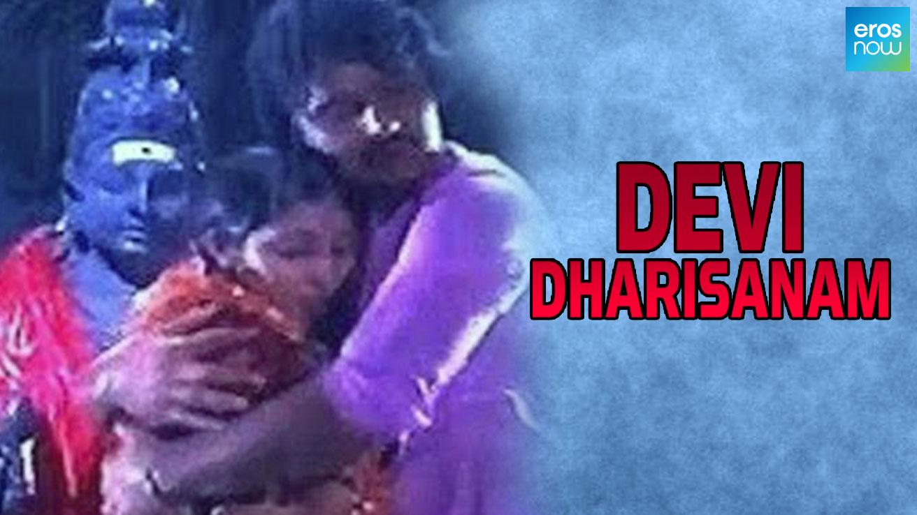 Devi Dharisanam