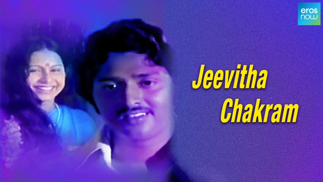 Jeevitha Chakram