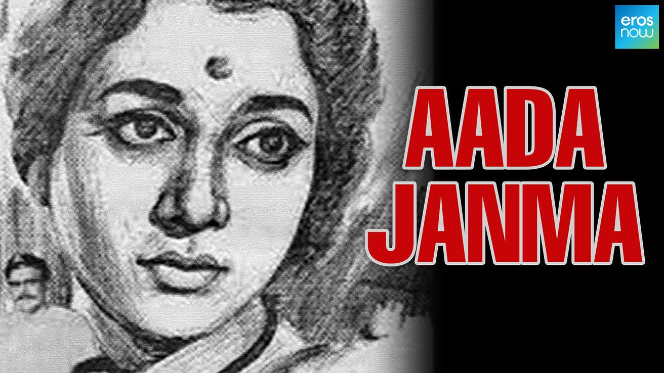 Aada Janma
