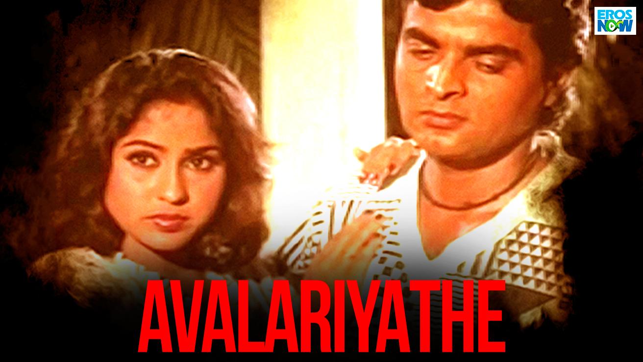 Avalariyathe