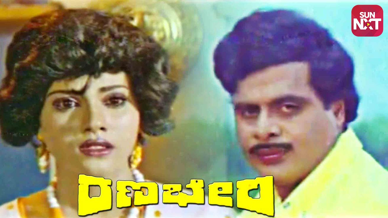 Ranabheri