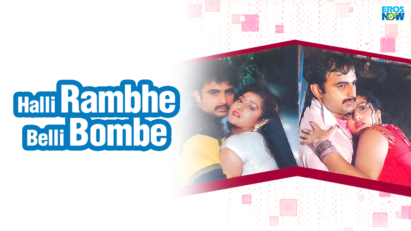 Halli Rambhe Belli Bombe