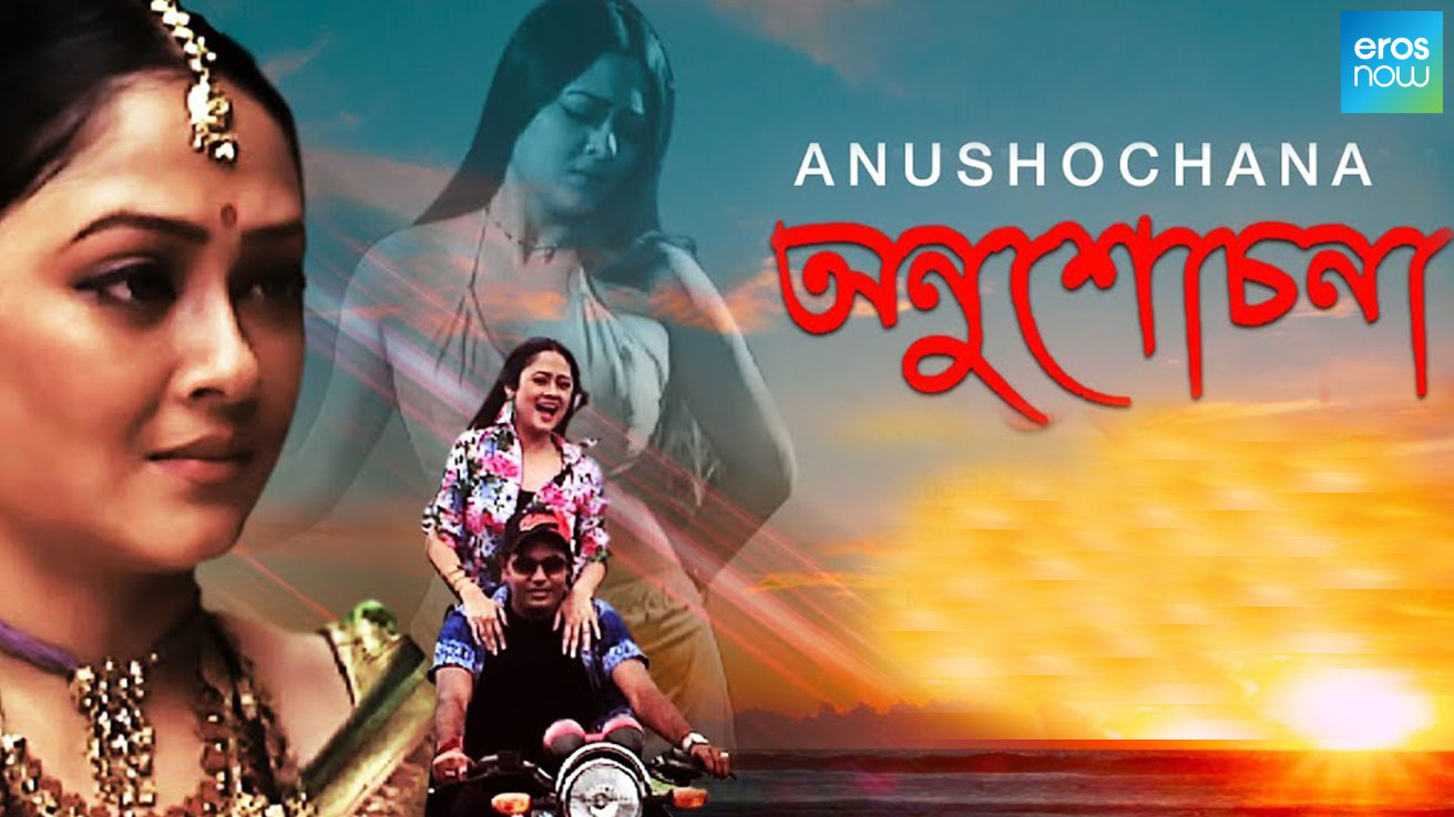 Anushochana