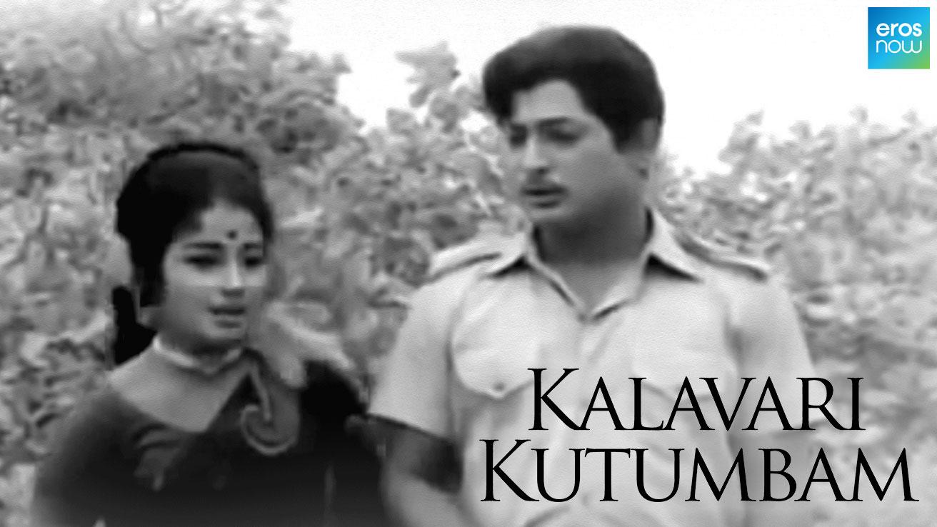 Kalavari Kutumbam
