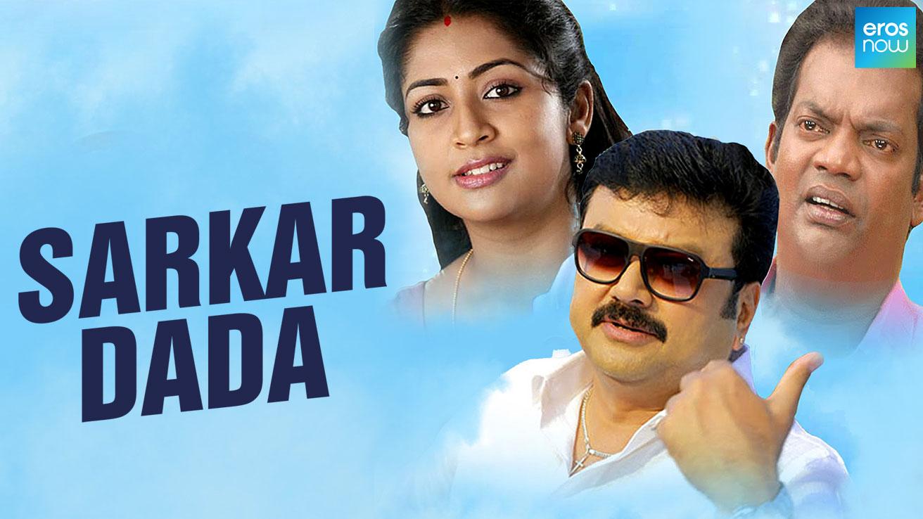 Sarkar Dada