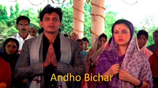 Andha Bichar