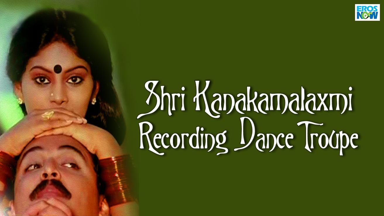 Shri Kanakamalaxmi Recording Dance Troupe