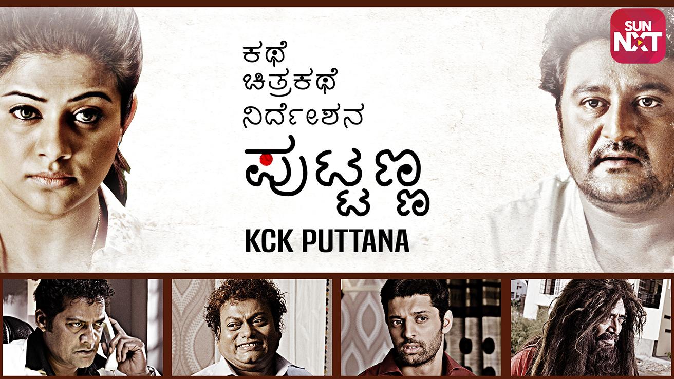 Kathe Chitrakathe Nirdeshana Puttanna