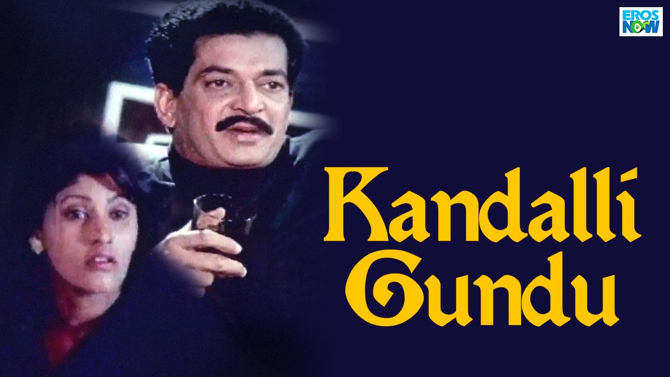 Kandalli Gundu
