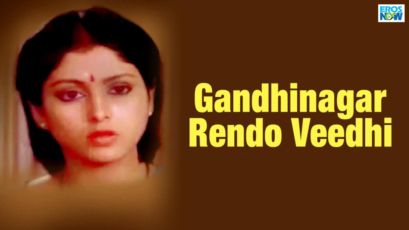 Gandhinagar Rendo Veedhi