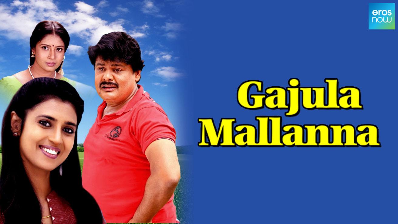 Gajula Mallanna