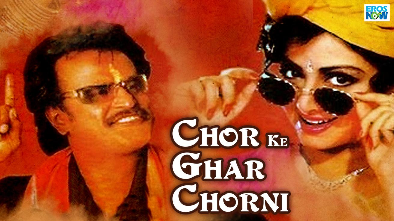Chor Ke Ghar Chorni