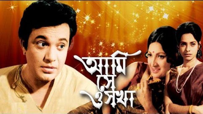 Aami Shey O Sakha