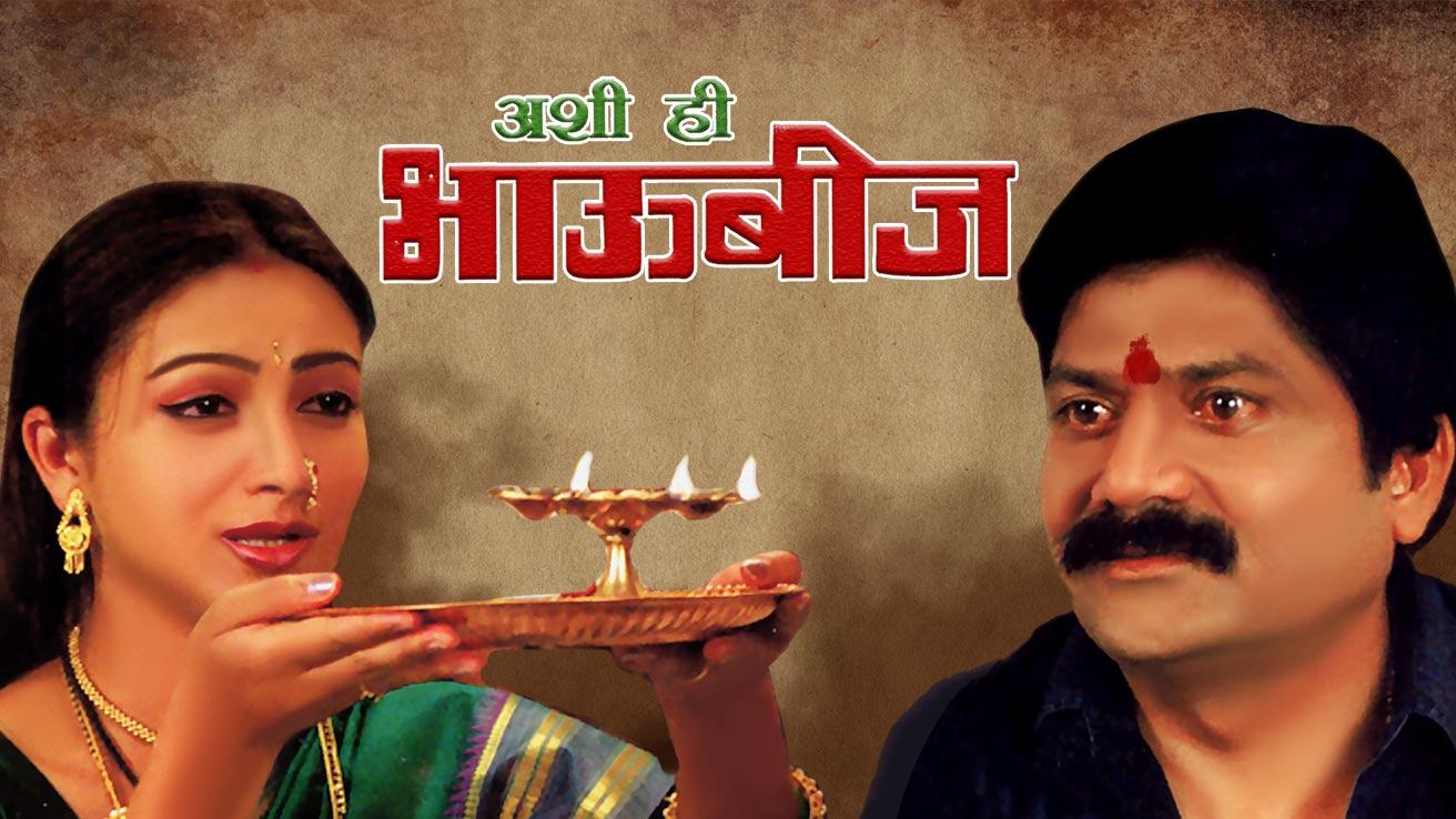 Ashi Hi Bhaubij