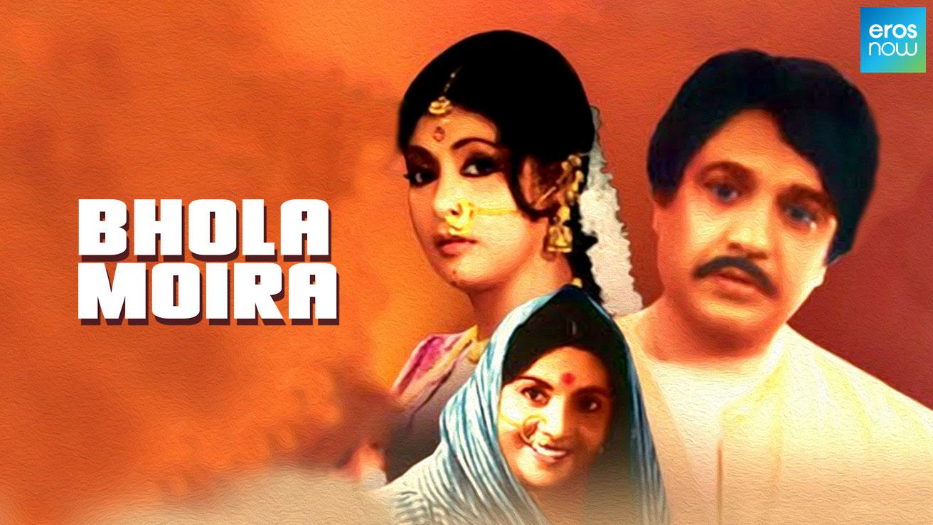 Bhola Moira