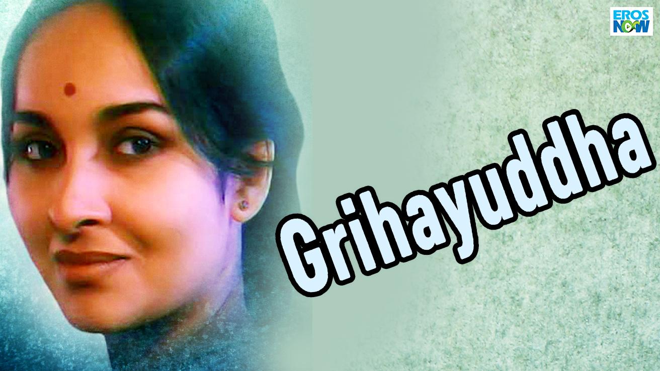 Grihayuddha